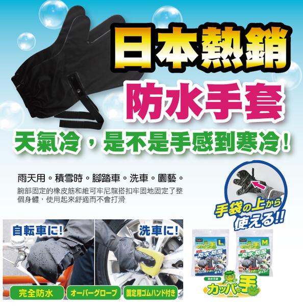 PROSTAFF 防風騎車洗車用手套