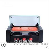 烤腸機 烤香腸機烤火腿腸機全自動家用烤腸機220VYYJ  艾莎嚴選
