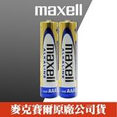 【兩顆】【效期2022/07】 Maxell 四號 鹼性電池 AAA 4號 乾電池 1.5V 手電筒 遙控器 LR03