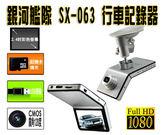 【免運+24期零利率】福利品出清 銀河艦隊 SX-063 高畫質FullHD 1080P行車記錄器/超高畫質優質選擇!