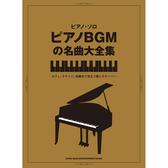 鋼琴譜 038244 鋼琴獨奏的BGM大全集