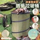 折疊彈出式園藝垃圾桶 小號38L 便攜式 戶外垃圾桶 庭院垃圾桶【AE0000】《約翰家庭百貨