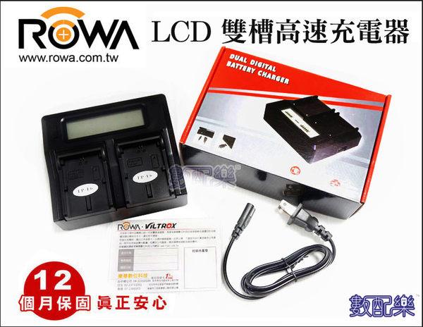 數配樂 ROWA JAPAN LCD雙槽高速充電器 (雙充 電池 充電器 電量顯示Canon LP-E6】 5D2 7D 6D LPE6 5ds 5dsr 5d3 5D4