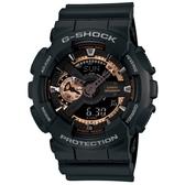 CASIO G-SHOCK玫瑰金齒輪概念錶-黑X玫瑰金(GA-110RG-1A)