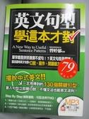 【書寶二手書T7/語言學習_ZIA】英文句型學這本才對_曾婷郁