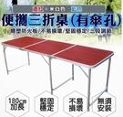 柚柚的店【23005】雙握把180CM加長攜帶型三段調高三折桌 手提式鋁合金摺疊桌/ 野餐桌