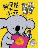 無尾熊和小花(二版)