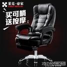 萊克帝家電腦椅家用辦公椅可躺老板椅升降轉椅按摩擱腳午休座椅子『新佰數位屋』