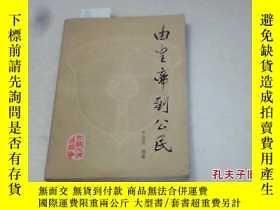 二手書博民逛書店罕見由皇帝到公民[有黑白,圖]Y27994 於友發、編著 吉林人