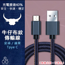 限時特賣! 牛仔布紋 Micro USB / iOS / Tpye C 一米 充電線 傳輸線 安卓 蘋果