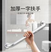 廁所扶手-淋浴房衛生間浴室廁所浴缸防滑安全拉手扶手吸盤門把手免打孔護手 完美情人館YXS