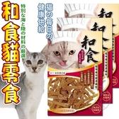 【🐱🐶培菓寵物48H出貨🐰🐹】和食》柴魚.小魚乾.鱈魚貓零食-50g