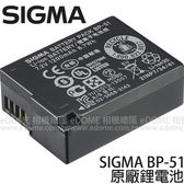SIGMA BP-51 7.2V 1200mah 原廠鋰電池 (6期0利率 免運 適用DP0Q DP1Q DP2Q DP3Q) 有包裝非裸裝