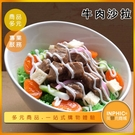 INPHIC-牛肉沙拉模型 和風沙拉 溫沙拉 輕食沙拉-IMFI009104B