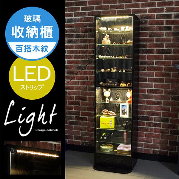 模型櫃 公仔櫃 LED燈玻璃收納展示櫃 置物櫃 收藏櫃 玻璃櫃 書櫃  櫃子 玄關櫃 MIT台灣製 BO019 澄境