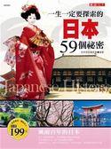 (二手書)一生一定要探索的日本59個秘密