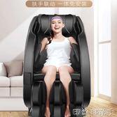 OYEAL/歐婭樂按摩椅全身家用自動按摩沙發零重力多功能太空艙智慧 igo全館免運