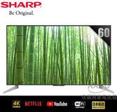 【佳麗寶】-含運送安裝(SHARP 夏普)60吋4K智慧連網液晶電視 LC-60U33JT  數量有限-下單前請詢問庫存
