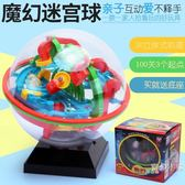 3D立體魔幻迷宮球益智玩具100關智力球平衡兒童迷宮闖關生日禮物 免運直出 交換禮物