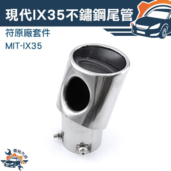 通用款一出二汽車尾喉管 排氣改裝 不鏽鋼雙管出尾喉 不鏽鋼尾管 排氣尾管 排氣喉管