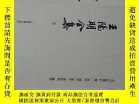二手書博民逛書店罕見王陽明全集Y198715 王守仁 上海古籍出版社 出版201