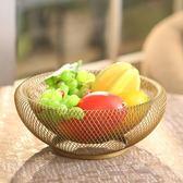 創意水果盤客廳家用瀝水神器北歐簡約鐵藝多功能干果盤零食收納籃  居家物語