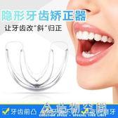 牙齒矯正器牙套保持器成人地包天糾正不整齊夜間齙牙磨牙保護隱形 造物空間