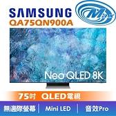 【麥士音響】SAMSUNG 三星 QA75QN900AWXZW | 75吋 8K QLED Neo 電視 | 75QN900