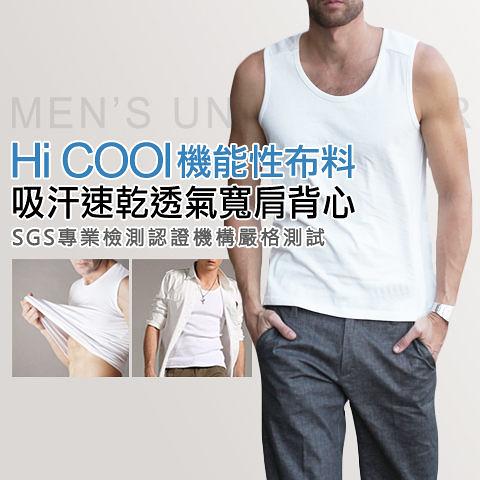 透氣寬肩背心 吸汗速乾 素面男款 SGS檢測認證 機能性布料 台灣製 ISOX