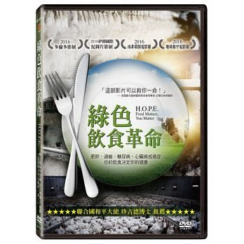 綠色飲食革命 DVD H.O.P.E. Food Matters, You Matter 免運 (購潮8)