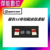 Supercam 獵豹 專用鏡頭保護貼(2片) 原廠 適用 A260 A260 PLUS A1