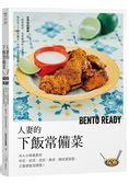 人妻的下飯常備菜:大人小孩最愛的中式、台式、日式、泰式、韓式家常菜,三餐便當沒煩