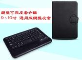 【世明國際】九吋十寸 平板電腦通用藍牙鍵盤皮套 9寸10吋平板通用無線藍芽鍵盤皮套二合一