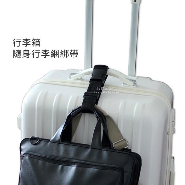 行李箱隨身行李綑綁帶 綑綁帶 束帶 扣帶 隨身行李綑綁帶