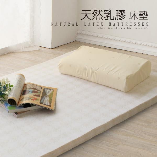 【R.Q.POLO】精品專櫃-100%純天然乳膠床墊(3.5x6.2尺-厚5cm)