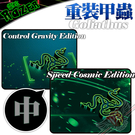 [ PC PARTY ] 雷蛇 Razer 重裝甲蟲Goliathus Speed Cosmic ,Control Gravity Edition 鼠墊 中