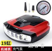 車載打氣泵 汽車輪胎車用電動便攜式車胎小轎車充氣泵 BF8914【旅行者】