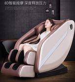 F6按摩椅家用全自動全身揉捏電動多功能太空艙智能沙發椅 歐亞時尚