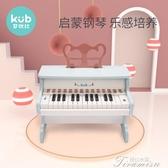 電子琴 兒童鋼琴電子琴初學1-3歲幼兒寶寶音樂女孩禮物琴玩具迷你 快速出貨YYS