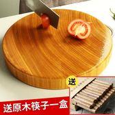 砧板菜板實木家用圓形廚房整木黃金木刀板切菜板菜墩RM 優惠三天