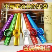 五弦譜卡祖笛演奏級金屬樂器kazoo卡組笛吉他尤克里里伴奏 晴天時尚館