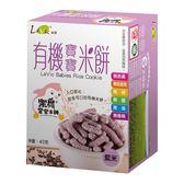 (特價) Levic樂扉 有機寶寶米餅 紫米口味 40g | OS小舖