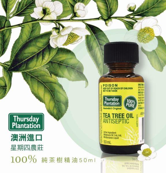 澳洲進口星期四農莊100%純茶樹精油50ml