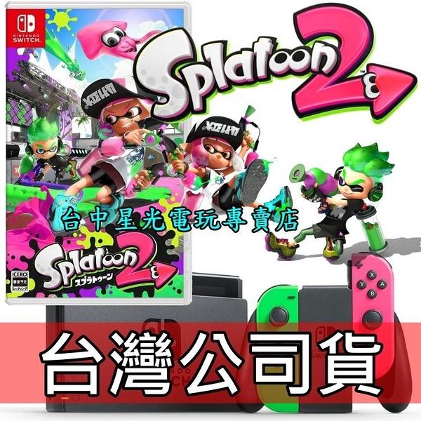 【NS主機 繽紛噴漆組】 Switch 主機 電光綠粉紅 漆彈大作戰2 遊戲同捆組+貼+包【台中星光電玩】