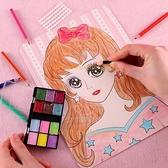 公主化妝填色涂鴉卡 兒童美少女圖畫套裝 女孩手工涂顏色畫畫本玩具【少女顏究院】