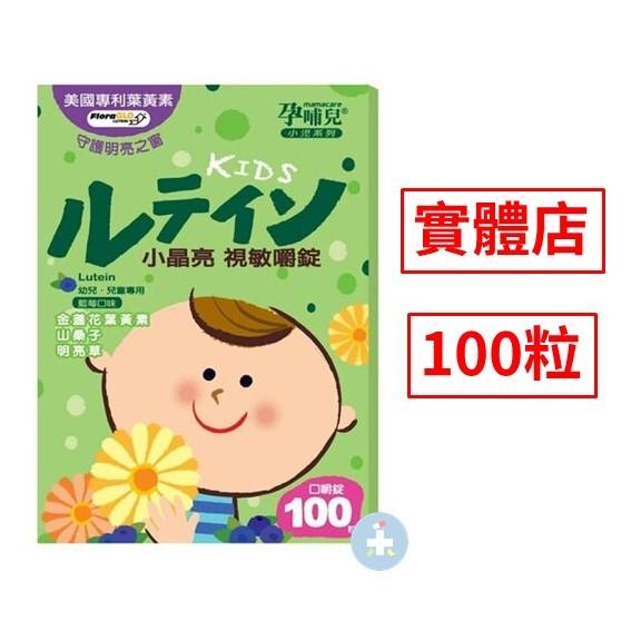 孕哺兒 小晶亮視敏嚼錠(100顆) 藍莓口味 免運費