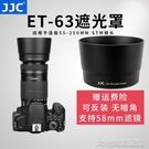 遮光罩適用佳能ET-63遮光罩佳能55-250STM遮光罩750D相機55-250 大宅女韓國館