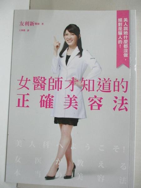 【書寶二手書T3/美容_HUS】女醫師才知道的正確美容法_友利新, 王華懋