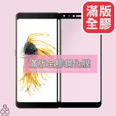 全膠滿版 HTC U11 紅米Note5 NOTE6 ZenFone Max PRO ZB602KL OPPO R9S Plus 三星 A7 2018 玻璃貼 保護膜