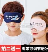 現貨 眼罩美少女眼罩個性舒緩睡覺眼袋安睡學生遮光罩護眼午睡蒙眼布宿舍午【2021新年鉅惠】